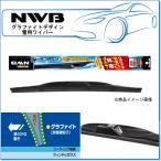 【NWB デザイン雪用ワイパー】D45W(SIZE:450mm) 摩擦抵抗を低減し、ワイパーのビビリを解消。