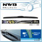 【NWB デザインワイパー】D55(SIZE:550mm) スタイリッシュなエアロフォルムを実現したハイグレードワイパー!