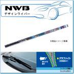 【NWB デザインワイパー用替えゴム】DW75GN(SIZE:750mm) ガラスコーティング剤の撥水効果を最大限に引き出す高性能ワイパーリフィール!