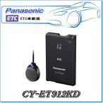 【セットアップなし】Panasonic・パナソニック:CY-ET912KD ETC車載器 (四輪車専用)