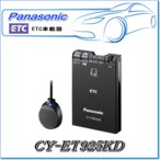 【セットアップなし】Panasonic・パナソニック:CY-ET925KD ETC車載器 (四輪車専用)