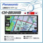 【Panasonic】企業様向けSSDカーナビゲーション:CN-BR300B 4ヶ国語対応