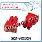 【メール便】スローブローヒューズ SBF-3057:ASタイプ・レッド50AMP