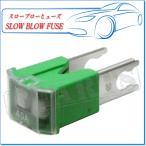 【メール便】スローブローヒューズ SBF-3146:BTタイプ・グリーン40AMP