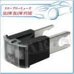 【メール便】スローブローヒューズ SBF-3186:BTタイプ・ブラック80AMP