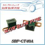 【メール便】スローブローヒューズ SBF-3243:CTタイプ・グリーン40AMP