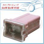 【メール便】スローブローヒューズ SBF-3430:Fタイプ・ピンク30AMP
