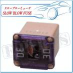 【メール便】スローブローヒューズ SBF-3432:LPJタイプ・ピンク30AMP