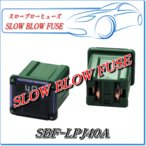 【メール便】スローブローヒューズ SBF-3442:LPJタイプ・グリーン40AMP