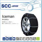 SCC JAPAN/Icamanシリーズ I-12:ケーブルチェーン(乗用車から2t車まで対応)