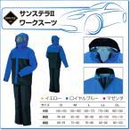 【田中産業】サンステラII GORE-TEX ワークスーツ上下セット:Lサイズ/ロイヤルブルー