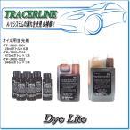 【TRACERLINE】Dye-Lite オイル用蛍光剤:TP-3400-0601(28mlボトル×6本)