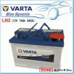 PORSCHE 911 [996] 3.6 カレラ GF-99603,GH-99603用 / VARTA 574-012-068 LN3 ブルーダイナミックバッテリー