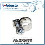 【Webasto】燃料ホースクランプ Φ12:No,1310763A