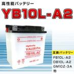【新品】高性能バッテリー[スズキ:〜400]◆ボルティー[NJ47A] グラストラッカー[00-04 NJ47] ◆FB10L-A2他互換