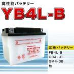 【新品】高性能バッテリー[ホンダ:50]◆スカイ[AB14] スカッシュ[AB11] ストリーム[TB07] ◆FB4L-B他互換