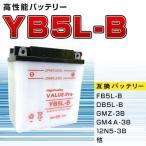 【新品】高性能バッテリーSRX600(1JK 2NX 3GV)  XT600Z ◆YB5L-B 他 ◆FB5L-B他互換