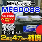 ベンツ W203 Cクラス C180 C200 C230 C240 C320 C32 C55 ◆ MF60038 【新品】DIVINEバッテリー◆SL-1A SLX1A 20-100 60044 EPX100 他互換