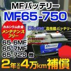 【新品】MFカルシウムバッテリ-◆ア