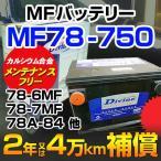 【新品】MFカルシウムバッテリ-◆シボレー:アストロ◆78-7MF 78-6MF 78-60 78-6YR他互換