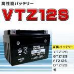 フォルツァ MF06 MF08 MF10  フェイズ MF11 PS250 MF09 ◆ VTZ12S ◆ 【新品・充電済】バリュープロバッテリー◆ YTZ12S FTZ12S DTZ12S 他