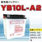 【新品】高性能バッテリー[スズキ:〜400]◆ボルティー[NJ47A] グラストラッカー[00-04 NJ47]◆FB10L-A2他互換