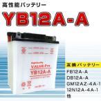 【新品】高性能バッテリーCBX400F  CBX550F  CB550Four ★YB12A-A 他◆FB12A-A他互換