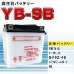 【新品】高性能バッテリーCB125 CBX125 CD125T XL125R◆YB9-B 互換 ◆FB9-B他互換