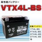 【新品】VTX4L-BS◆バリュープロMFバッテリー◆YT4L-BS FT4L-BS GT4L-BS YTX4L-BS FTX4L-BS GTH4L-BS DTX4L-BS 他互換