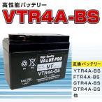 【新品】高性能バッテリー[ホンダ:50]◆ジュリオ[AF52] ジョルノ[AF24]◆YTR4A-BS,FTR4A-BS,GTR4A-BS,DTR4A-BS他互換