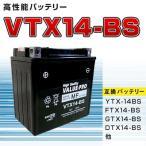 【新品】VTX14-BS◆スカイウェイブ650  SV1000S◆高性能バッテリー◆YTX14-BS FTX14-BS GTX14-BS DTX14-BS 他互換
