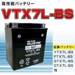【新品】VTX7L-BS◆Dトラッカー KLX250 KLX250ES◆高性能バッテリー◆YTX7L-BS FTX7L-BS GTX7L-BS DTX7L-BS 他互換