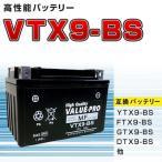【新品】VTX9-BS◆ZX-7RR ZXR750R ZX-9R(C/D/E/F)◆高性能バッテリー◆YTX9-BS FTX9-BS GTX9-BS DTX9-BS 他互換