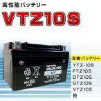 CBR600RR PC37 PC40 CBR1000RR SC57 SC59[ABS] ◆ VTZ10S ◆ 【新品・充電済】バリュープロバッテリー◆ YTZ10S FTZ10S DTZ10S 他