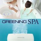 『グリーニングスパ』(GREENING SPA) 高濃度水素風呂