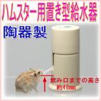 [三晃商会]陶器製のハムスター用置き型給水器ハッピーサーバー