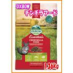 [OXBOW]エッセンシャルチンチラフード1.36kg
