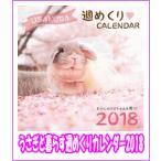 うさ暮ら週めくり2018 卓上    カレンダー