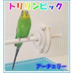 [マルカン]小鳥用おもちゃトリリンピック アーチェリー