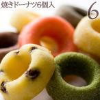 焼きドーナツ6個入