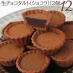 生チョコタルト12個入