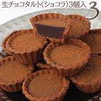 生チョコタルト(ショコラ)3個入