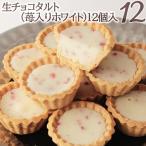 生チョコタルト(苺入りホワイト)12個入り