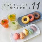 サマーギフト フレッシュフルーツのジュレと焼き菓子のセット 11個入