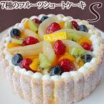 7種のフルーツショートケーキSサイズ バースデーケーキ