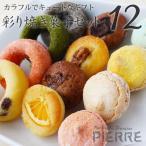 詰め合わせ 彩り焼き菓子セット12個いり
