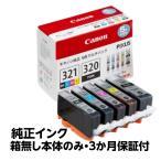 【純正アウトレットインク】Canon(キヤノン)純正 インクカートリッジ  インクタンク BCI-321(BK/C/M/Y)+BCI-320 マルチパック