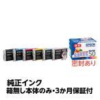 【純正アウトレットインク】EPSON(エプソン)純正 インクカートリッジ 6色セット IC6CL50
