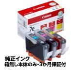 送料無料 【純正アウトレットインク】Canon(キヤノン)純正 インクカートリッジ (C/M/Y) 3色マルチパック BCI-7E/3MP 《発送日より3ヶ月間保証付》