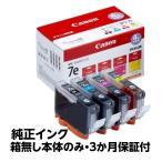 【純正アウトレットインク】Canon(キヤノン)純正 インクカートリッジ BCI-7e(C/M/Y/K) 4色マルチバック BCI-7E/4MP